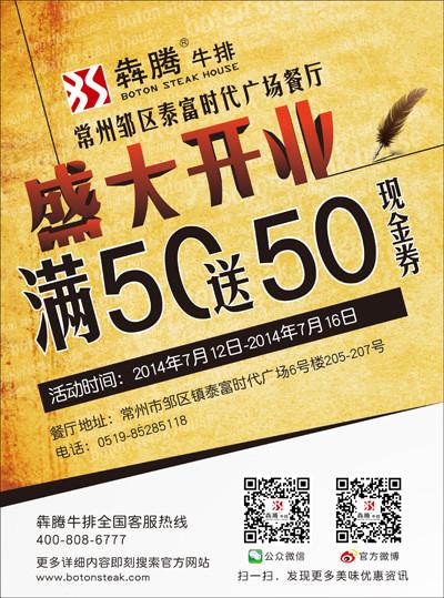 �奶谂E庞呕萑�(常州�奶谂E庞呕萑�):泰富时代广场店 消费满50元送50元现金券