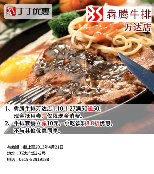 �奶谂E庞呕萑�(常州�奶谂E庞呕萑�):消费满50送50 牛排套餐立减10元