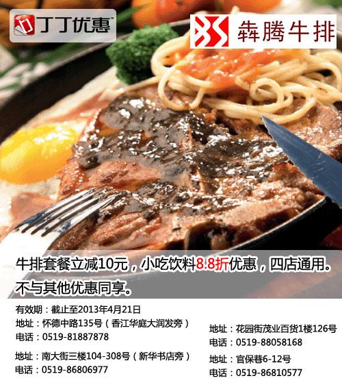 �奶谂E庞呕萑�(常州�奶谂E庞呕萑�):牛排套餐立减10元 小吃饮料8.8折