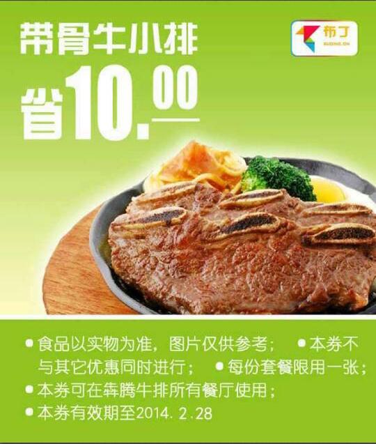 �奶谂E庞呕萑�:带骨牛小排 省10元