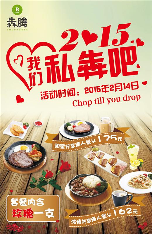 �奶谂E庞呕萑�:情人节当天消费指定情人节套餐即得浪漫玫瑰