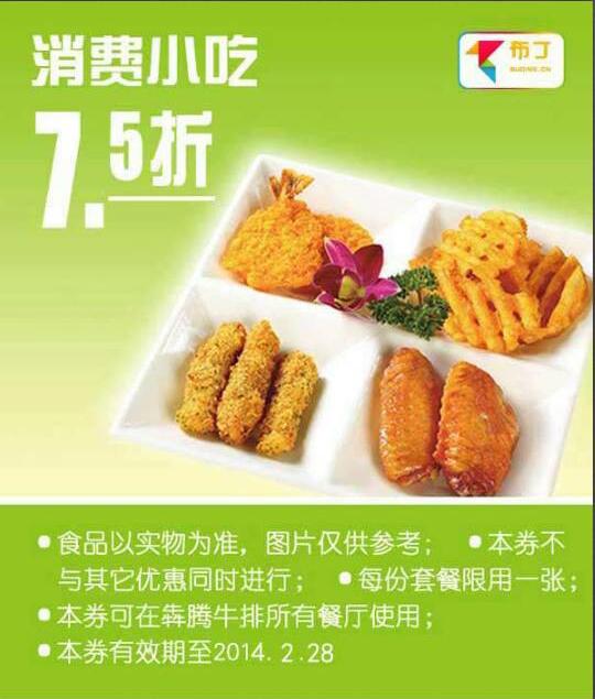 �奶谂E庞呕萑�:消费小吃享7.5折优惠