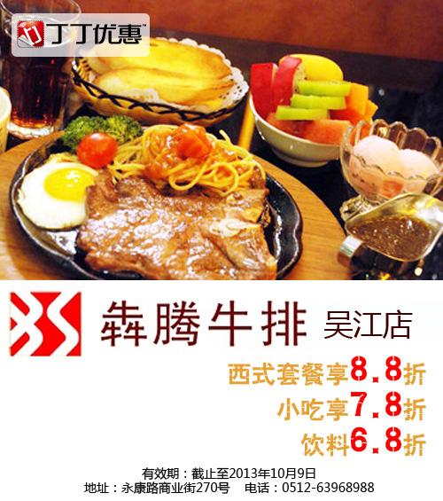 �奶谂E庞呕萑�(苏州�奶谂E庞呕萑�):西式套餐享8.8折优惠