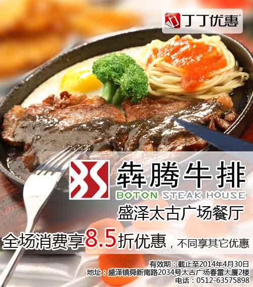 �奶谂E庞呕萑�(苏州�奶谂E庞呕萑�):盛泽太古广场餐厅 全场消费享8.5折优惠