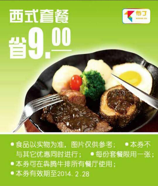 �奶谂E庞呕萑�:西式套餐 省9元