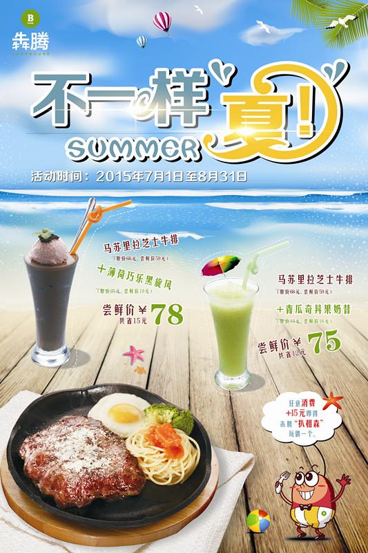 �奶谂E庞呕萑�:马苏里拉芝士牛排+甜品75元起