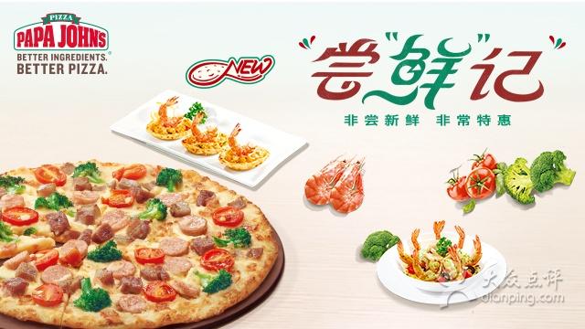 棒约翰优惠券:新品比萨 小食新鲜出炉