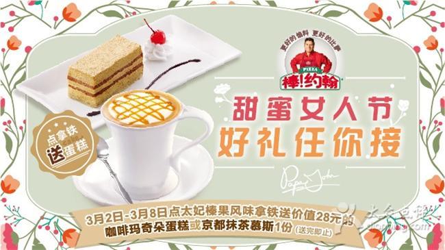 棒约翰优惠券:点太妃榛果风味拿铁送咖啡玛奇朵蛋糕或京都抹茶慕斯
