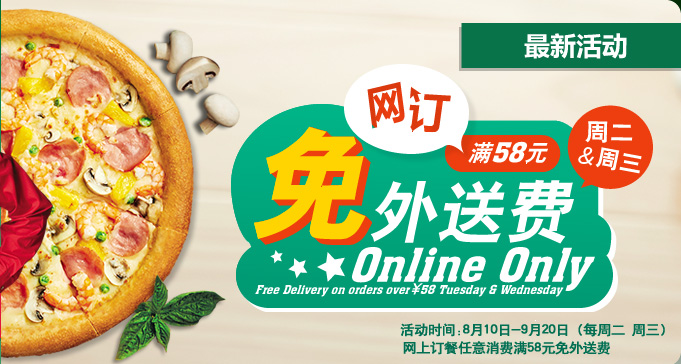 棒约翰优惠券:网上订餐满58元免外送费