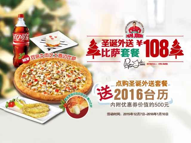 棒约翰优惠券:圣诞外送比萨套餐仅售108元 点购即送台历