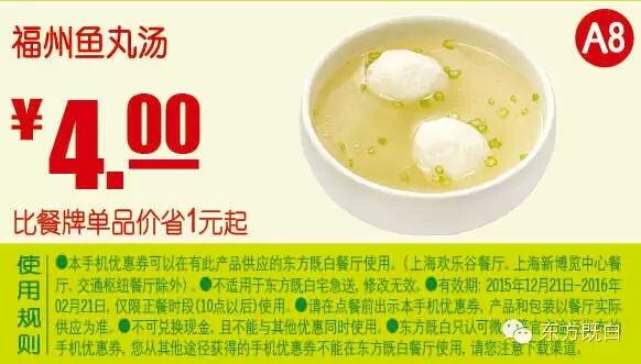 东方既白优惠券A8:福州鱼丸汤 优惠价4元 省1元