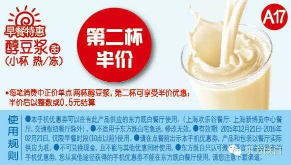 东方既白优惠券A17:醇豆浆 第二杯半价