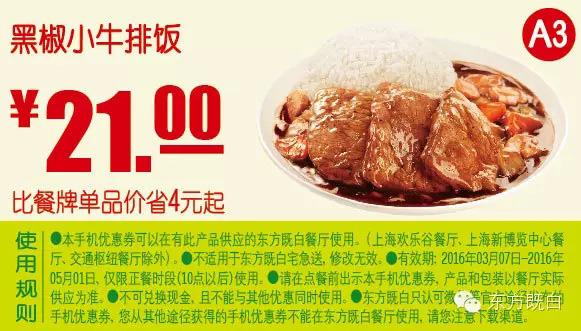 东方既白优惠券A3:黑椒小牛排饭 优惠价21元 省4元