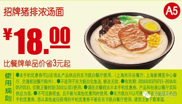 东方既白优惠券A5:招牌猪排浓汤面 优惠价18元 省3元