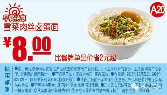 东方既白优惠券A20:雪菜肉丝卤蛋面 优惠价8元 省2元