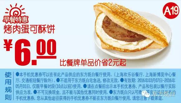 东方既白优惠券A19:烤肉蛋可酥饼 优惠价6元 省2元