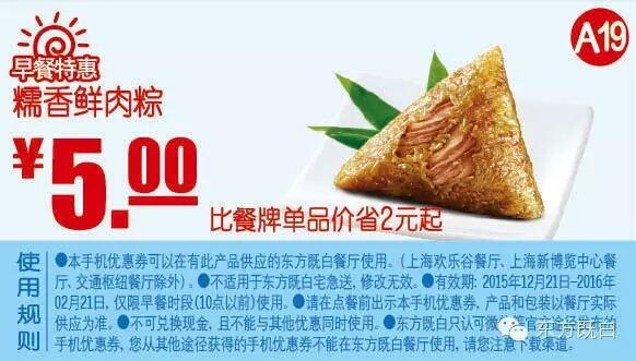 东方既白优惠券A19:糯香鲜肉粽 优惠价5元 省2元