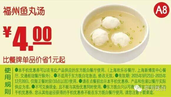 东方既白优惠券A8:福州鱼丸汤 优惠价4元 省1元起