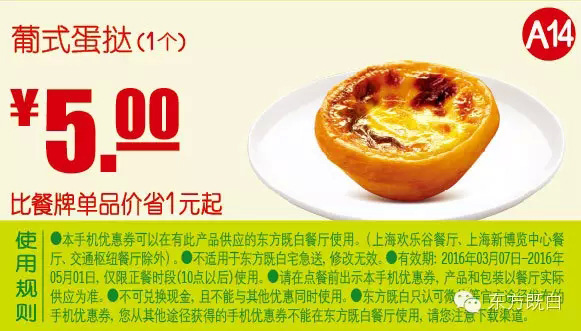 东方既白优惠券A14:葡式蛋挞(1个) 优惠价5元 省1元