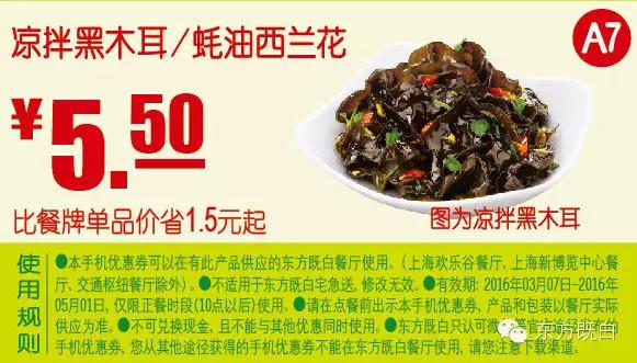 东方既白优惠券A7:凉拌黑木耳/蚝油西兰花 优惠价5.5元 省1.5元