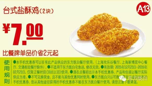 东方既白优惠券A13:台式盐酥鸡(2块) 优惠价7元 省2元