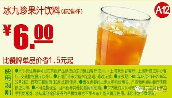 东方既白优惠券A12:冰九珍果汁饮料 优惠价6元 省1.5元