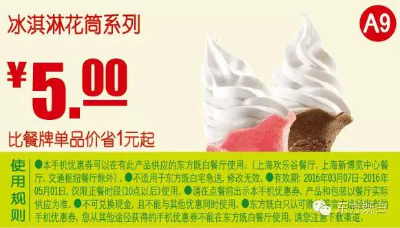 东方既白优惠券A9:冰淇淋花筒系列 优惠价5元 省1元