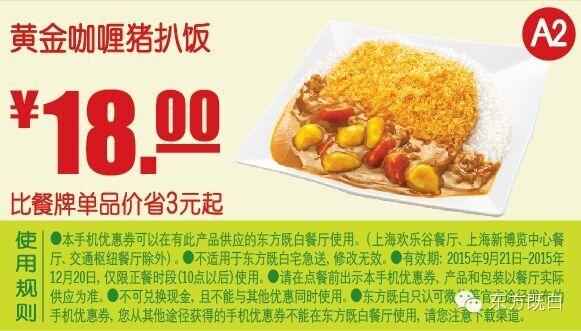 东方既白优惠券A2:黄金咖喱猪扒饭 优惠价18元 省3元起