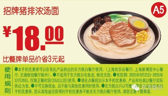 东方既白优惠券A5:招牌猪排浓汤面 优惠价18元 省3元起