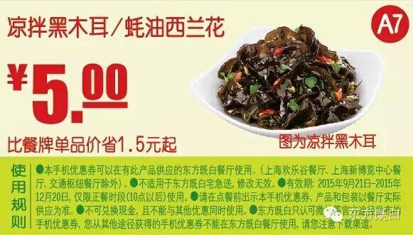 东方既白优惠券A7:凉拌黑木耳/蚝油西兰花 优惠价5元 省1.5元起