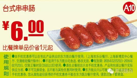 东方既白优惠券A10:台式串串肠 优惠价6元 省1元