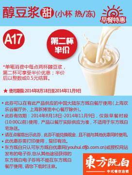 东方既白早餐优惠券:醇豆浆 第二杯半价