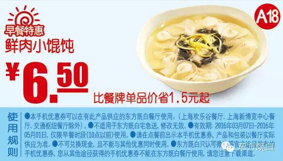 东方既白优惠券A18:鲜肉小馄饨 优惠价6.5元 省1.5元