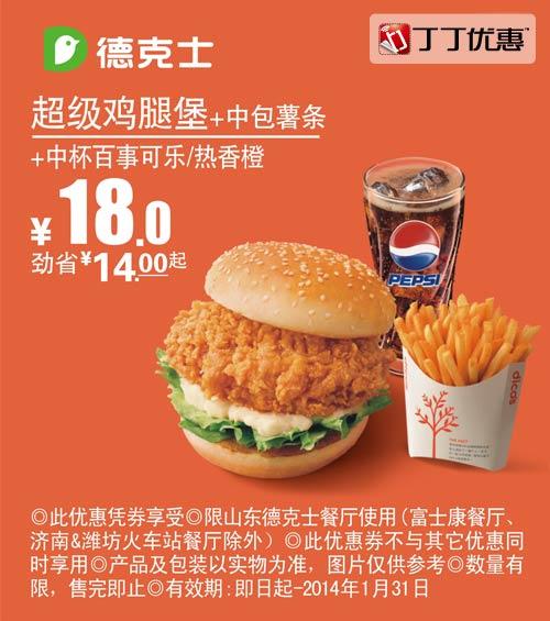 德克士优惠券(山东德克士优惠券):超级鸡腿堡+中包薯条+中杯百事可乐/热香橙 仅售18元 省14元