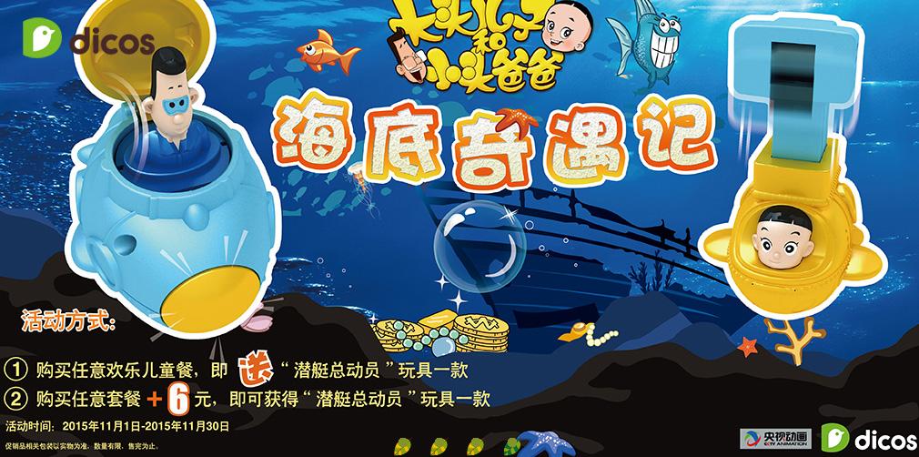 德克士优惠券:购买任意欢乐儿童餐送潜艇总动员玩具