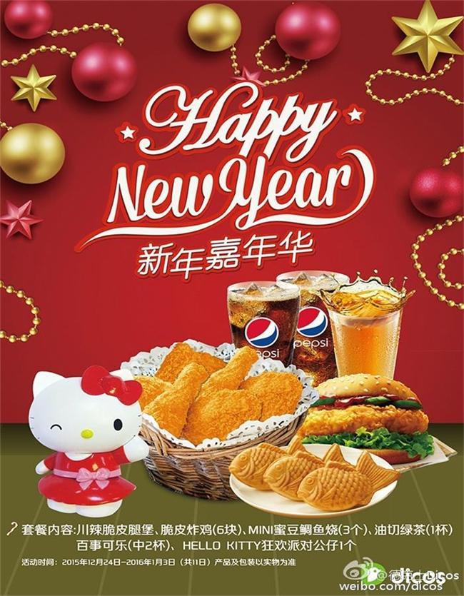 德克士优惠券:新年嘉年华套餐