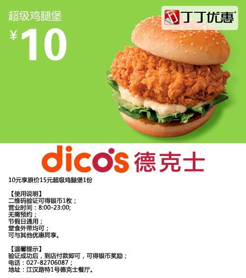 德克士优惠券(武汉德克士优惠券):超级鸡腿堡 仅售10元 省5元