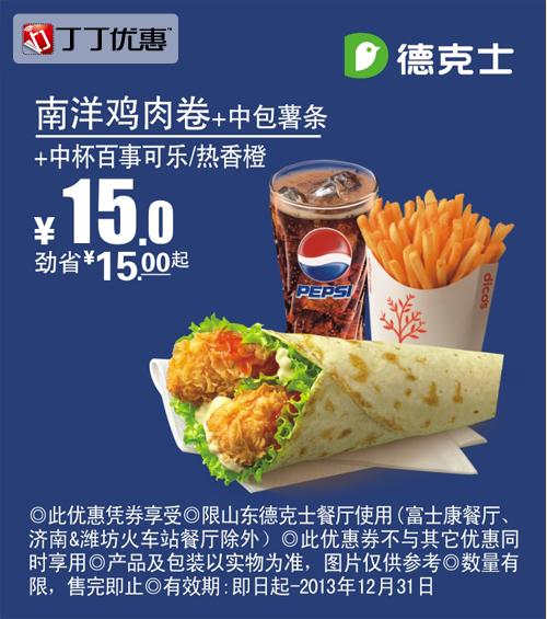 德克士优惠券(山东德克士优惠券):南洋鸡肉卷+中薯+中可/热香橙 仅售15元 省15元