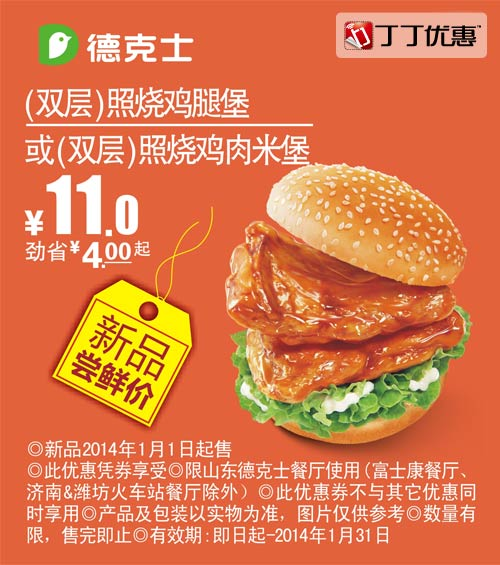 德克士优惠券(山东德克士优惠券):(双层)照烧鸡腿堡 或 (双层)照烧鸡肉米堡 仅售11元 省4元