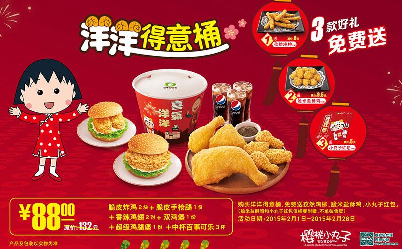 德克士优惠券:购买洋洋得意桶 送孜然鸡柳+脆米盐酥鸡+小丸子红包