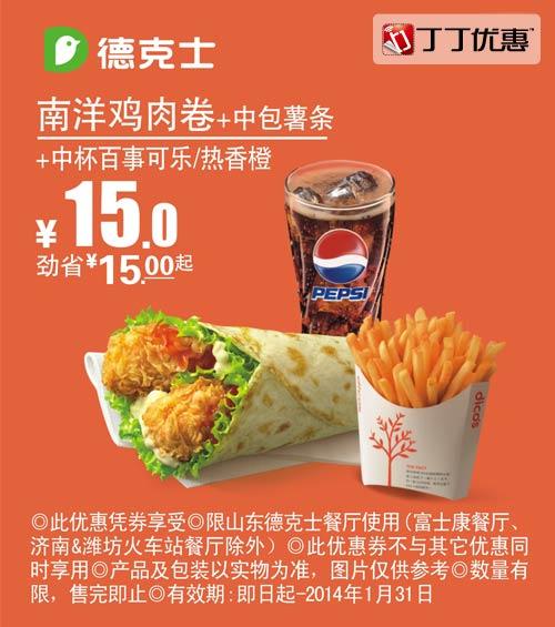德克士优惠券(山东德克士优惠券):南洋鸡肉卷+中包薯条+中杯百事可乐/热香橙 仅售15元 省15元