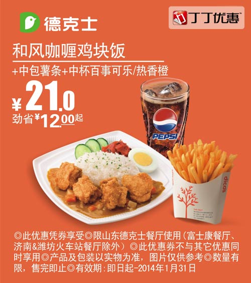 德克士优惠券(山东德克士优惠券):和风咖喱鸡块饭+中包薯条+中杯百事可乐/热香橙 仅售21元 省12元