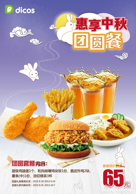 德克士优惠券:团圆套餐 优惠价65元 省26元