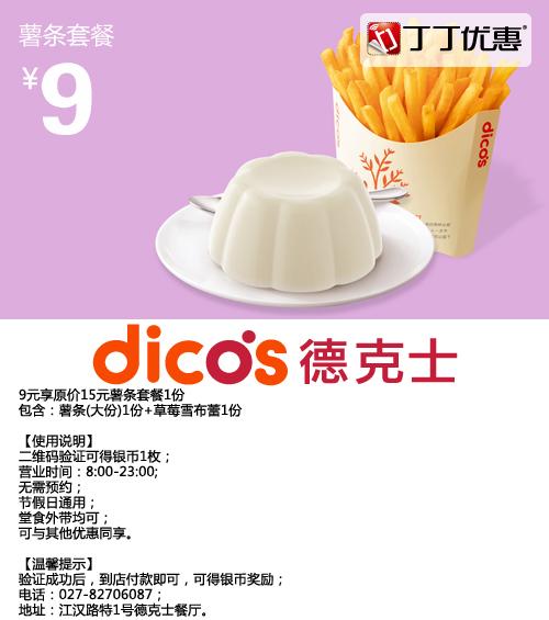 德克士优惠券(武汉德克士优惠券):薯条(大)+草莓雪布蕾 仅售9元 省6元