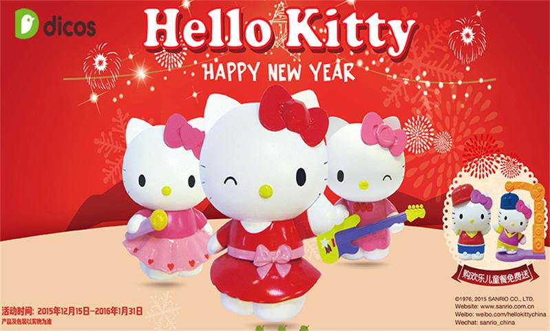 德克士优惠券:购欢乐儿童套餐免费送hello kitty