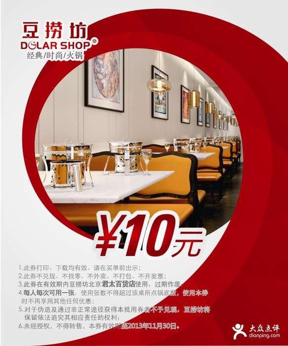 豆捞坊优惠券(北京豆捞坊优惠券):堂食消费抵10元