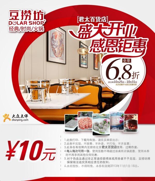 豆捞坊优惠券(北京豆捞坊优惠券):开业全单68折 消费抵10元