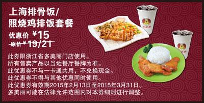多美丽优惠券:上海排骨饭/照烧鸡排饭套餐 优惠价15元