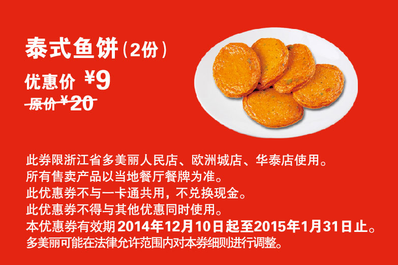 多美丽优惠券:泰式鱼饼(2份) 优惠价9元 省11元
