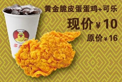 多美丽优惠券:黄金脆皮蛋蛋鸡+可乐 优惠价10元
